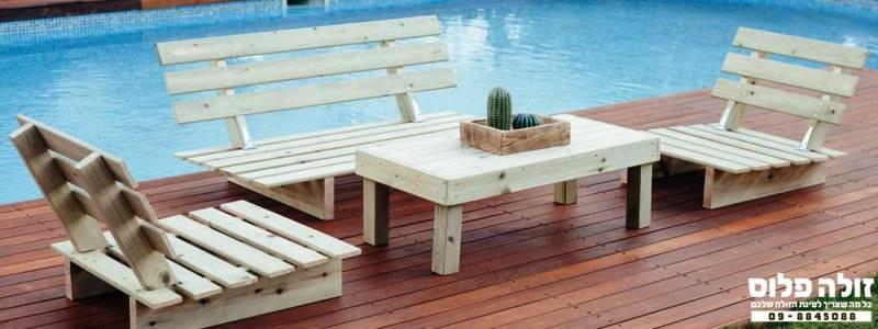 רהיטי זולה מעץ מלא לגינה